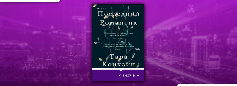 Последний романтик (Тара Конклин)