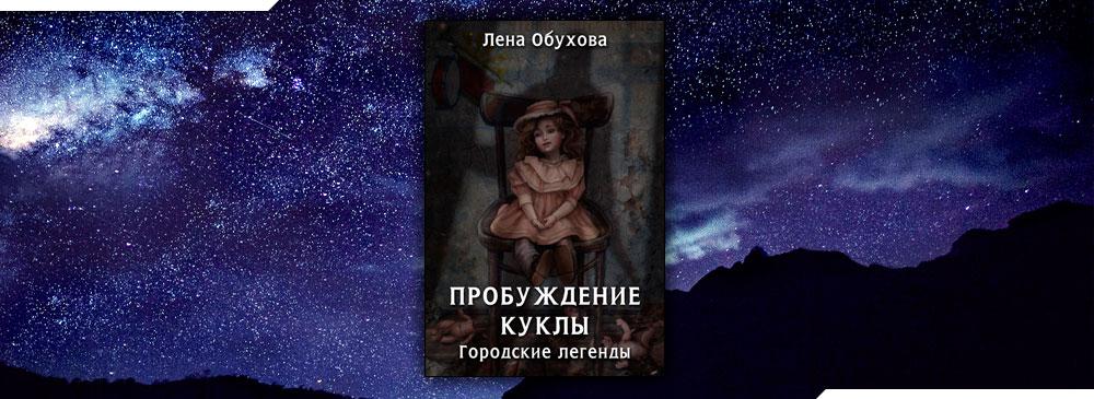 Пробуждение куклы (Лена Обухова)