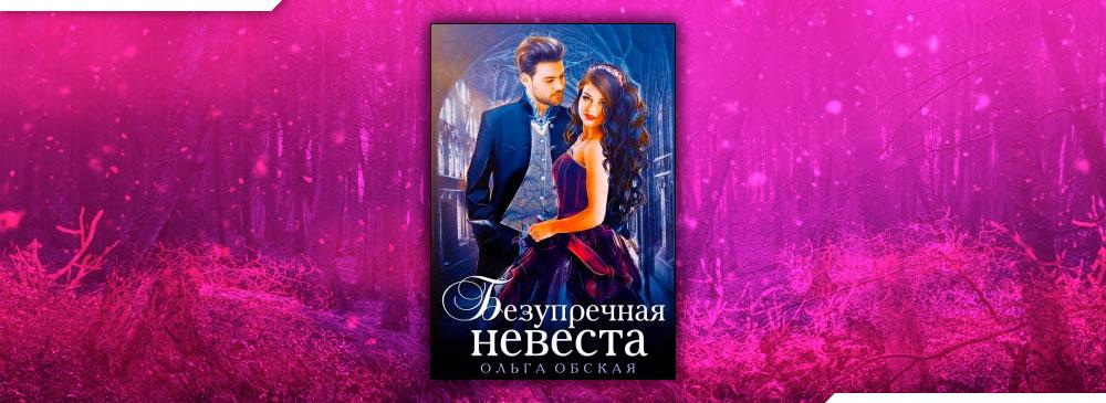 Безупречная невеста, или Страшный сон проректора (Ольга Обская)