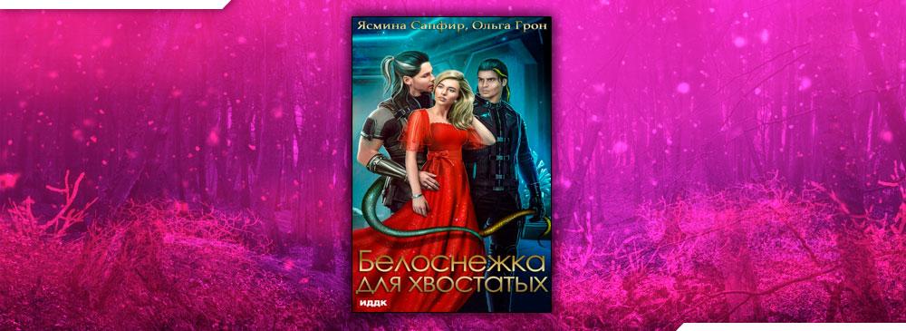 Белоснежка для хвостатых (Ясмина Сапфир, Ольга Грон)