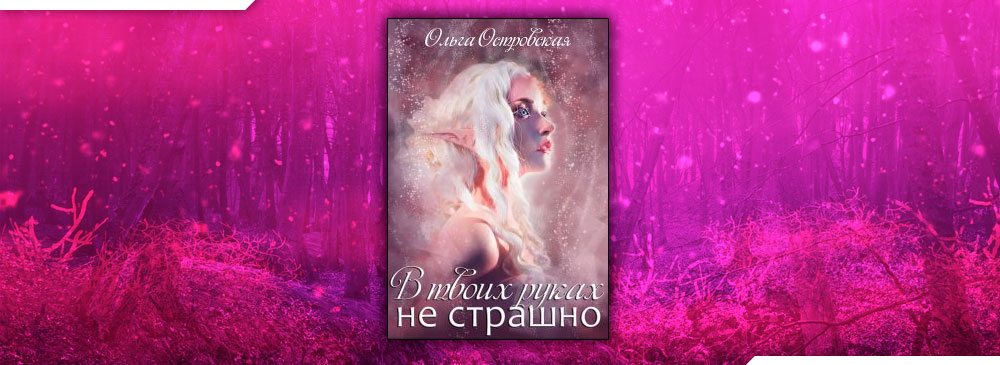 В твоих руках не страшно (Ольга Островская)