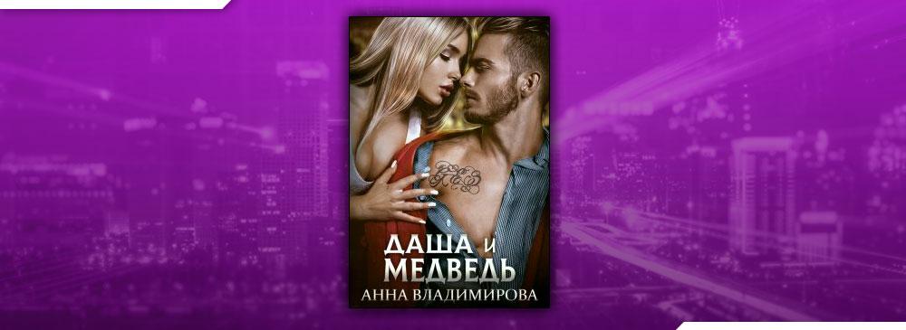 Даша и Медведь (Анна Владимирова)