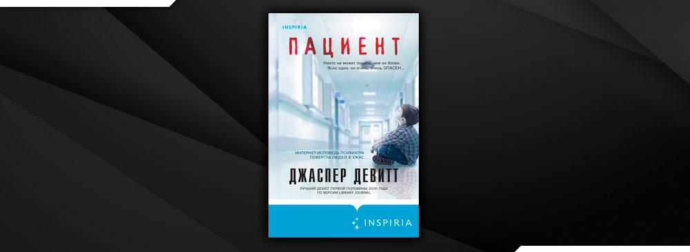 Пациент (Джаспер Девитт)