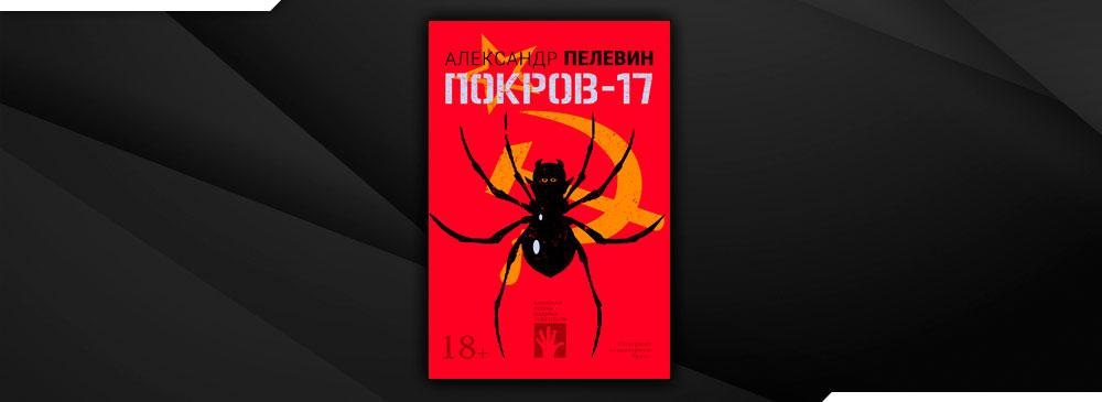 Покров-17 (Александр Пелевин)