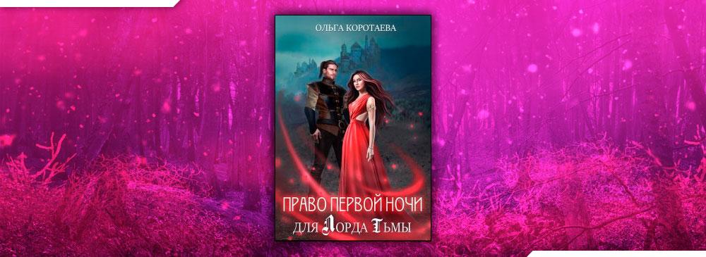 Право первой ночи для Лорда Тьмы (Ольга Коротаева)