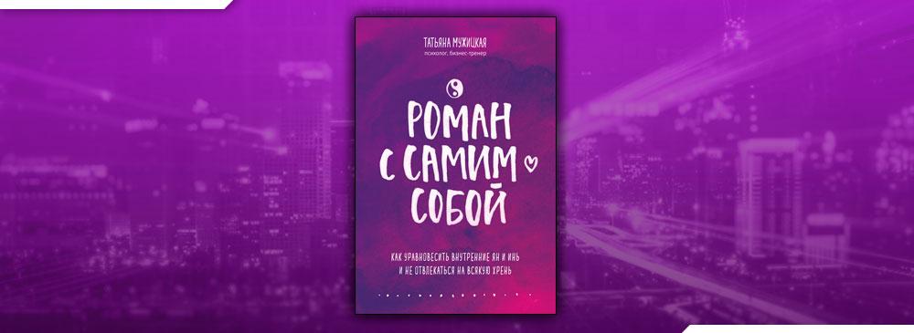 Роман с самим собой (Татьяна Мужицкая)