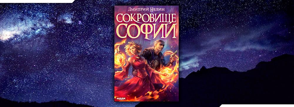 Сокровище Софии (Дмитрий Нелин)