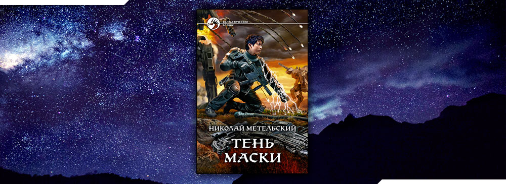 Тень маски (Николай Метельский)