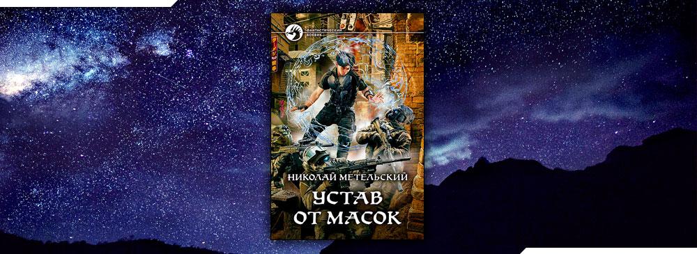 Устав от масок (Николай Метельский)