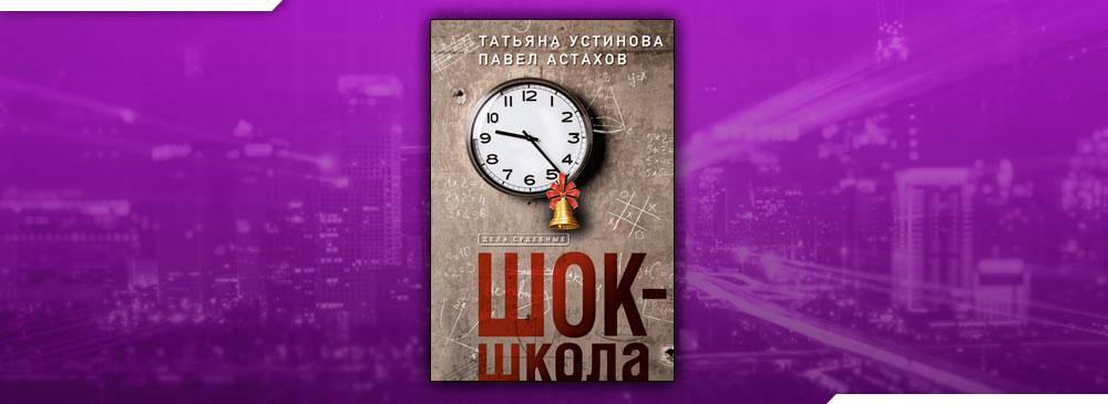 Шок-школа (Татьяна Устинова, Павел Астахов)
