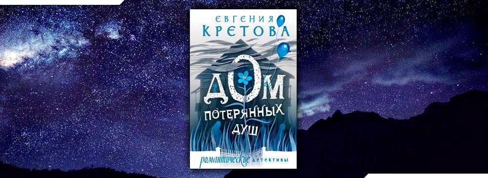 Дом потерянных душ (Евгения Кретова)