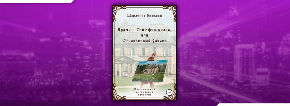 Драма в Гриффин-холле, или Отравленный уикенд (Шарлотта Брандиш)