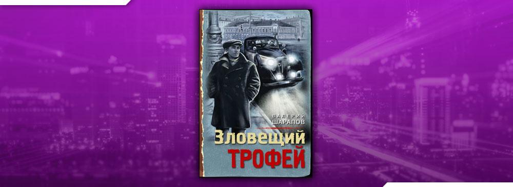 Зловещий трофей (Валерий Шарапов)
