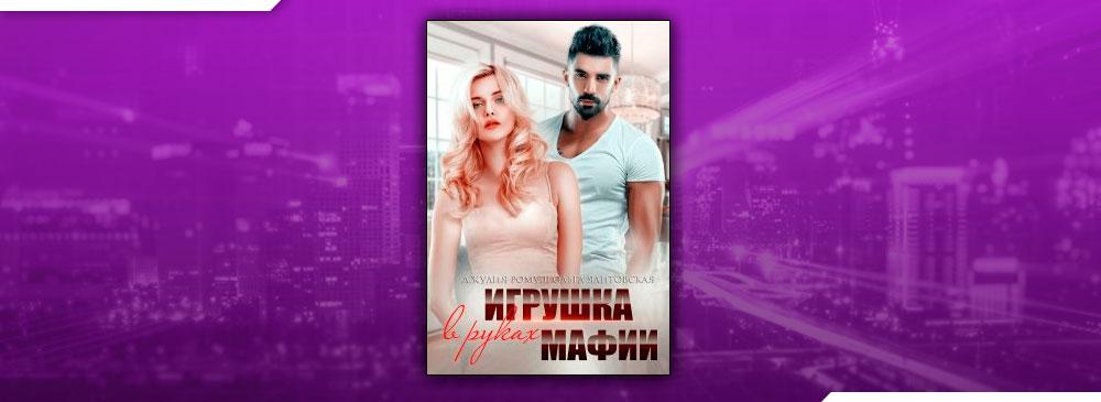 Игрушка в руках мафии (Ольга Ялитовская, Джулия Ромуш)