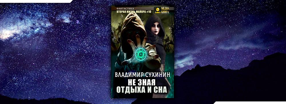 Не зная отдыха и сна (Владимир Сухинин)