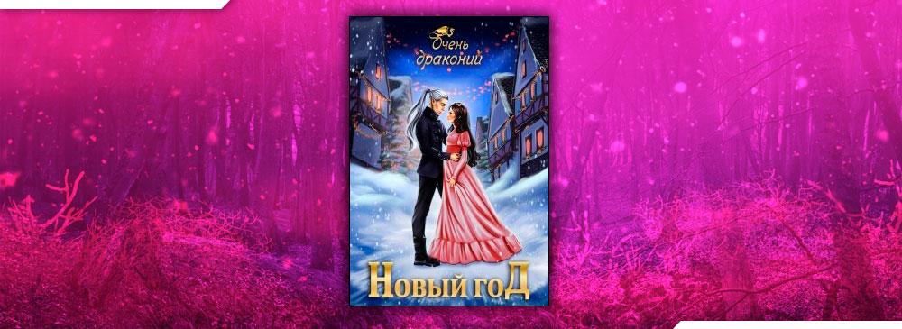 Очень драконий Новый Год (Алиса Чернышова)