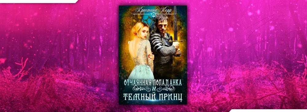 Отчаянная попаданка и Тёмный принц (Кристина Корр)
