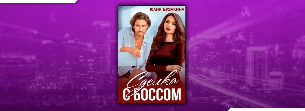 Сделка с боссом (Юлия Бузакина)