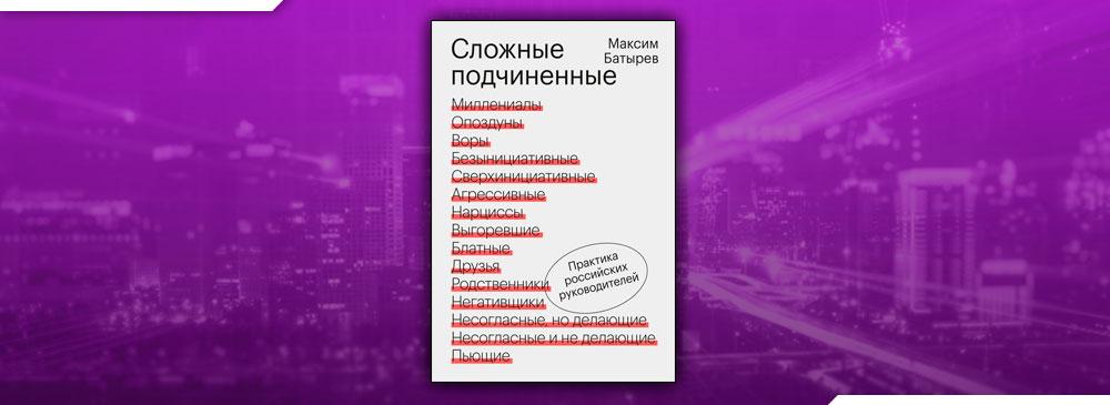 Сложные подчиненные. Практика российских руководителей (Максим Батырев)