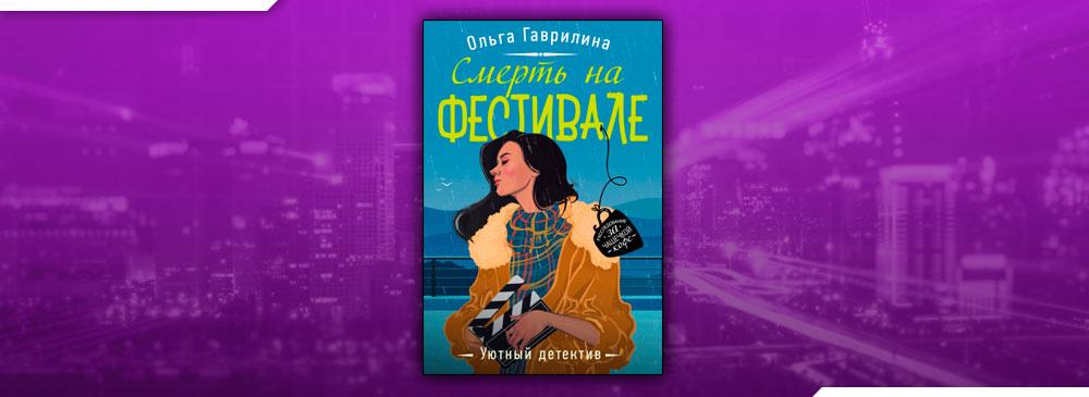 Смерть на фестивале (Ольга Гаврилина)