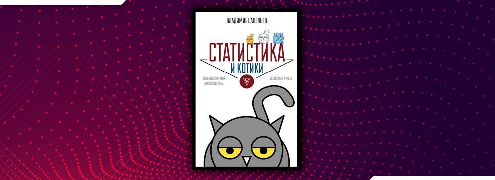 Статистика и котики (Владимир Савельев)