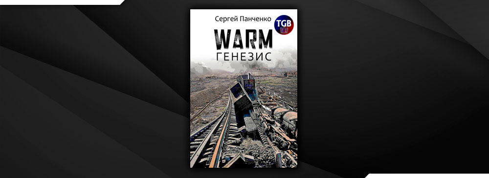 Warm. Генезис (Сергей Панченко)
