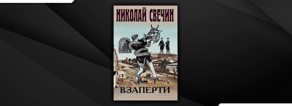 Взаперти (Николай Свечин)