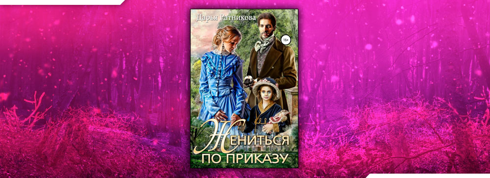 Жениться по приказу (Дарья Ратникова)