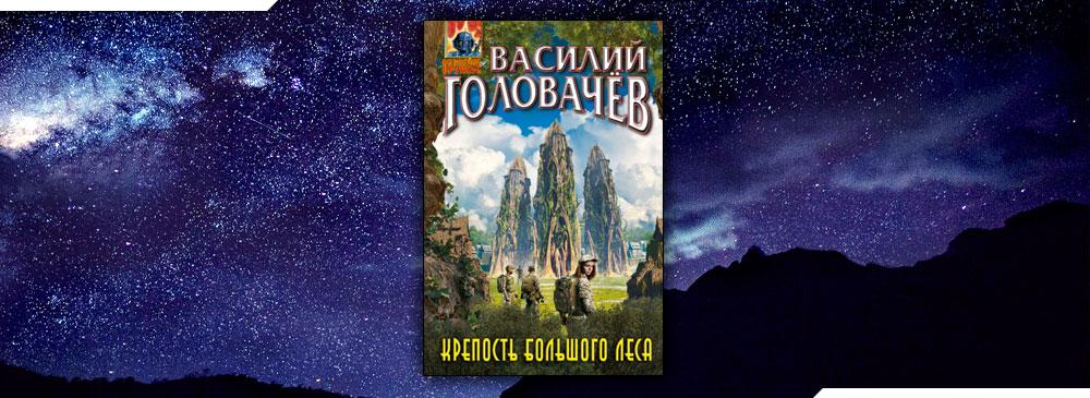 Крепость большого леса (Василий Головачев)