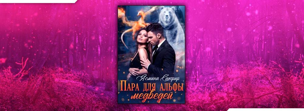 Пара для альфы медведей (Ясмина Сапфир)