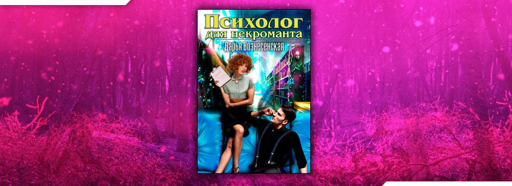 Психолог для некроманта (Дарья Вознесенская)