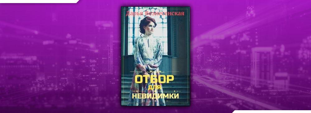 Отбор для невидимки (Дарья Вознесенская)