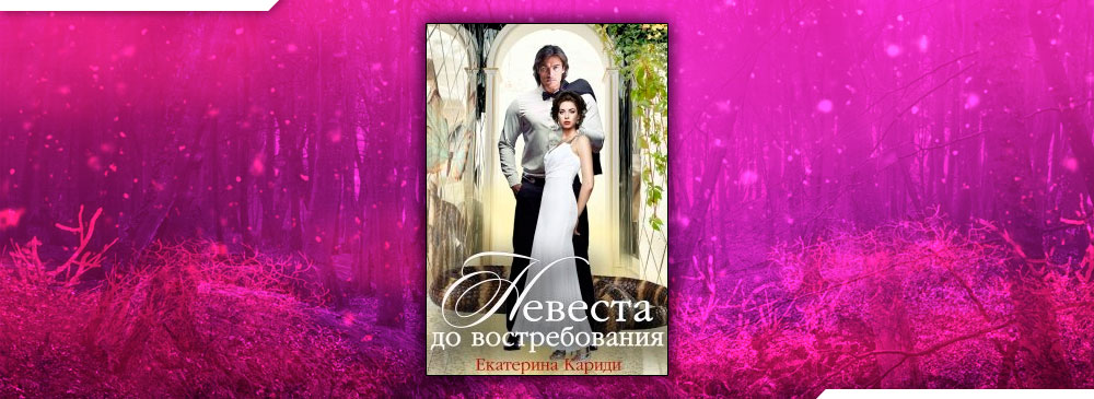 Невеста до востребования (Екатерина Кариди)