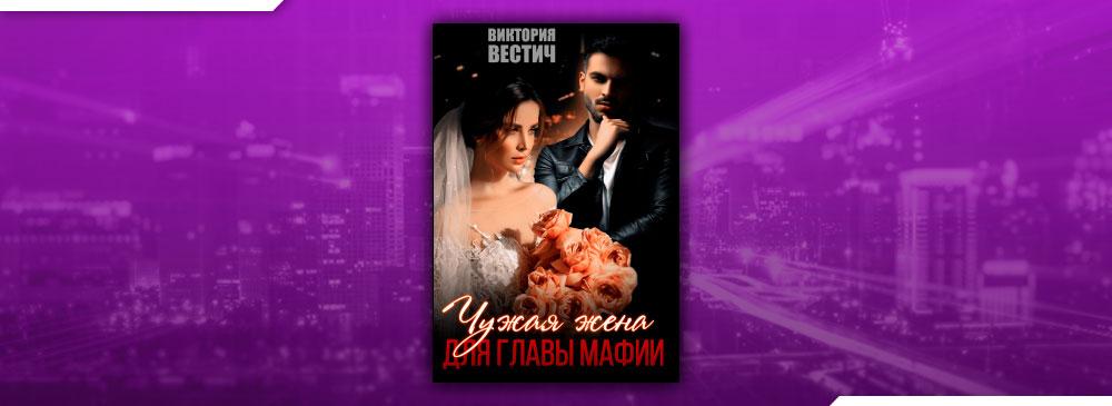 Чужая жена для главы мафии (Виктория Вестич)