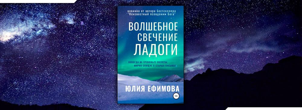 Волшебное свечение Ладоги (Юлия Ефимова)