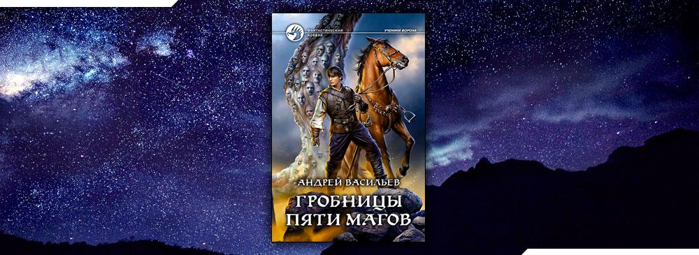 Гробницы пяти магов (Андрей Васильев)