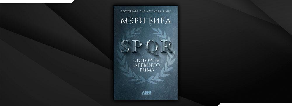 SPQR. История Древнего Рима (Мэри Бирд)