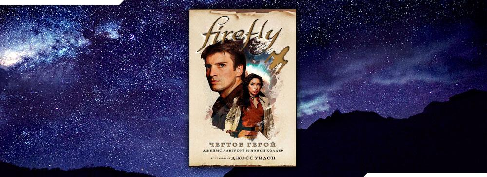 Firefly. Чертов герой (Джеймс Лавгроув, Нэнси Холдер)