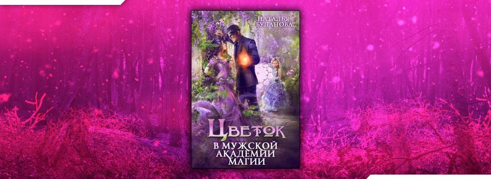 Цветок в мужской академии магии (Наталья Буланова)