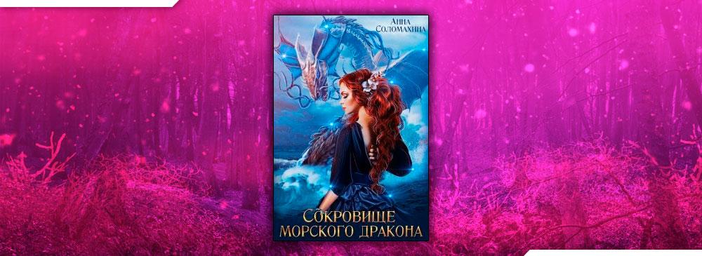 Сокровище морского дракона (Fjolia (Анна Соломахина))