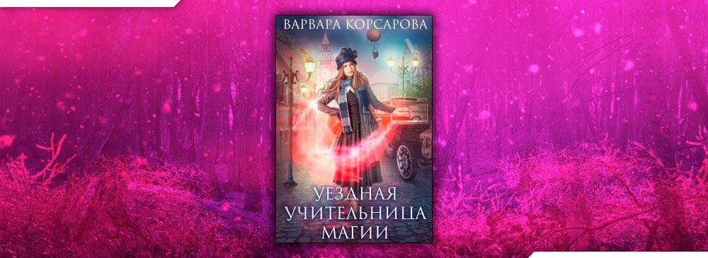 Уездная учительница магии (Варвара Корсарова)
