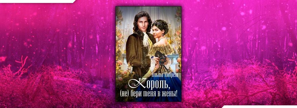 Король, (не) бери меня в жены! (Альма Либрем)