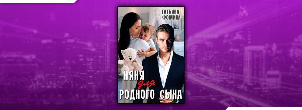 Няня для родного сына (Татьяна Фомина)