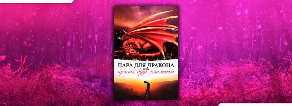 Пара для дракона, или просто будь пламенем (Алиса Чернышова)