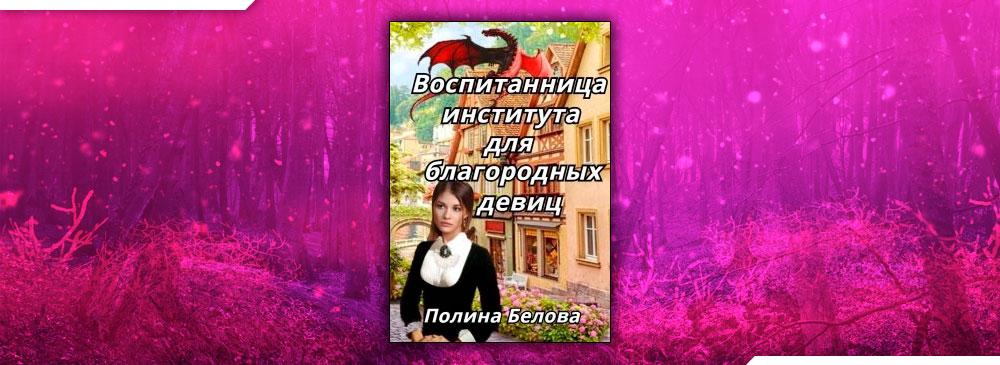 Воспитанница института для благородных девиц (Полина Белова)