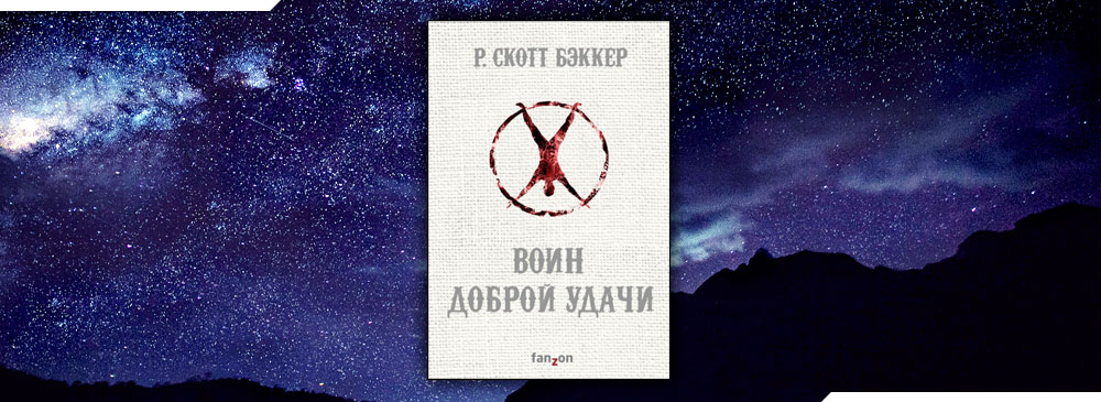 Воин Доброй Удачи (Р. Скотт Бэккер)