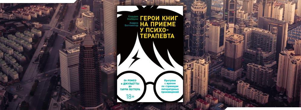 Герои книг на приеме у психотерапевта (Клаудия Хохбрунн, Андреа Боттлингер)