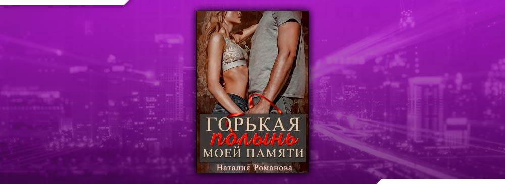 Горькая полынь моей памяти (Наталия Романова)