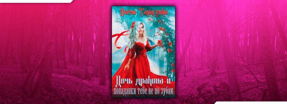 Дочь дракона и попаданки тебе не по зубам (Алена Тарасенко)