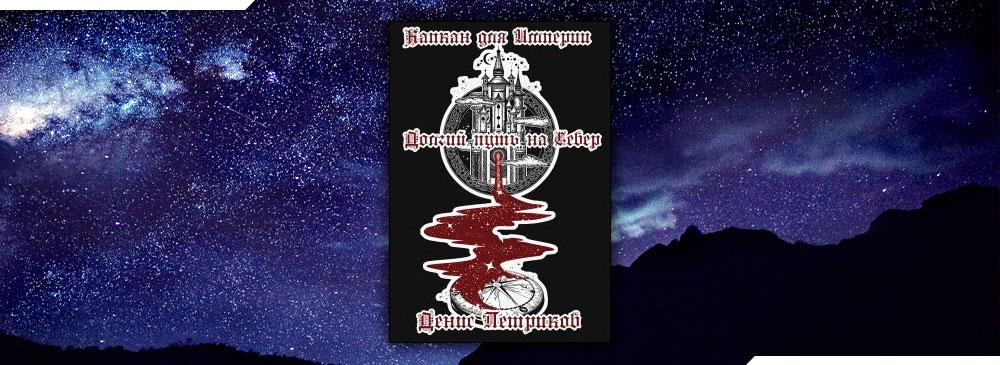 Капкан для Империи: Долгий путь на Север (Денис Петриков)